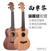 尤克里里初學者學生成人女小吉他兒童入門23寸26寸烏克麗麗  凱斯盾數位3c