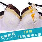 【 NG出清組合】蕾絲NG胸C罩3件組2...