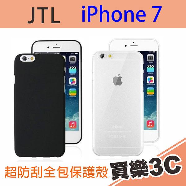 JTL Apple iPhone 7 超防刮全包覆式 保護殼,3H內外防刮,加強防撞保護套,分期0利率,席德曼代理