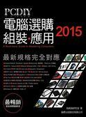 (二手書)PCDIY 2015 電腦選購‧組裝‧應用