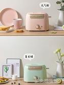 現貨 小熊烤面包機家用片多功能早餐機小型多士爐壓加熱全自動土吐司機