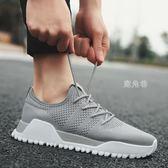 鞋子男 夏季韓版潮流男鞋子百搭英倫運動休閒男士帆布鞋板鞋潮鞋透氣布鞋 鹿角巷