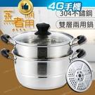 26cm款 304不鏽鋼雙層蒸鍋 湯鍋 ...