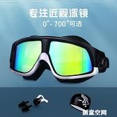 大框透明成人泳鏡男高清防霧防水專業游泳眼鏡女潛水 鏡裝備 創意空間