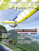 空中英語教室雜誌 9月號/2018