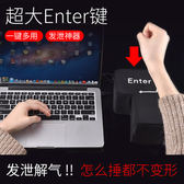 USB解壓神器  Big Enter超大號回車鍵辦公室發泄神器回車鍵解壓發泄器usb接口可連接電腦