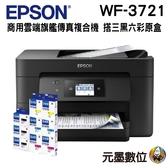 【搭T349原廠墨水匣三黑六彩】EPSON WF-3721 商用雲端旗艦傳真複合機