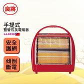 豬頭電器(^OO^) - 良將牌 石英管手提式電暖器【LJ-0330】