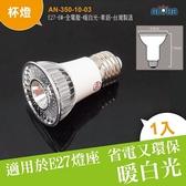 LED杯燈 櫥櫃燈 (AN-350-10-03) E27-6W-全電壓-暖白光-車鋁-台灣製造