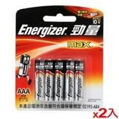 【2件超值組】勁量 高效能鹼性電池4號 8入/組【愛買】