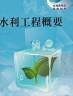 二手書R2YB101年6月四版《水利會 水利工程概要》程林 鼎文97895747