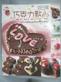 【書寶二手書T2/餐飲_YHV】自己作巧克力點心_長谷川稚菜