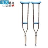 【海夫】杏華 鋁合金 腋下拐杖 (1組2入)_M 112-132cm