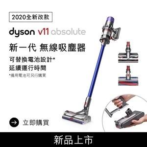 dyson SV15 V11 Absolute 無線手持式吸塵器 藍(限量福利品)