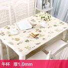 PVC茶幾桌布防水防燙防油免洗桌墊軟玻璃餐桌布長方形膠墊茶幾墊 任選1件享8折