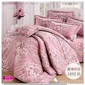 御芙專櫃『真情傳愛』高級床罩組【6*7尺】特大|100%純棉|五件套搭配|MIT