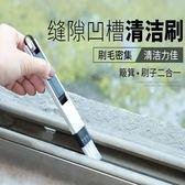 現貨-窗戶窗槽凹槽清潔刷紗窗清洗工具 槽溝小刷子帶簸箕縫隙刷【A137】『蕾漫家』