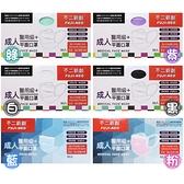 不二新創 成人醫用級平面口罩 50片入 每片獨立包裝 共6色 【 DDBS】台灣製 醫療口罩