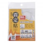 震定貼科技抗震素材/圓形40*40mm(4入)