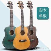 尤克里里單板初學者學生成人女男23寸26寸烏克麗麗小吉他樂器 水晶鞋坊YXS