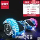 猛犸王智慧電動平衡車兒童8-12成人雙輪成年體感兩輪代步車平行車   【PinkQ】