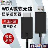 同屏器 無線顯示適配器 V2升級版HDMI接收器 高清視頻投影轉接器同屏器 百分百
