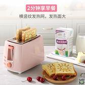 麵包機 烤面包機家用小早餐機 全自動多士爐2片土吐司多功能宿舍小功率考 220VMKS 歐萊爾藝術館