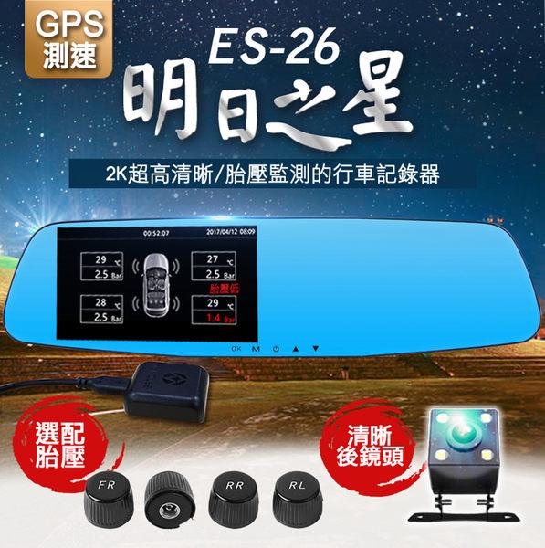 領先者ES-26 (加送16GB)後視鏡型行車記錄器 GPS測速胎壓監測 WDR 2K清晰雙鏡 (胎壓偵測器選配)