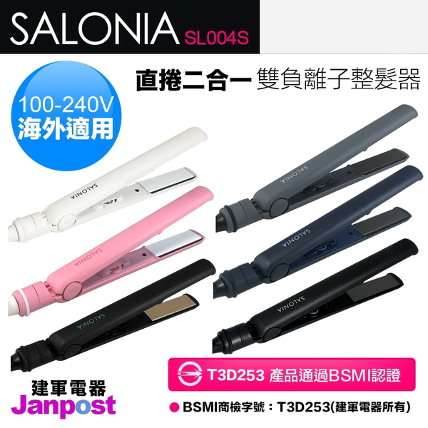 [建軍電器] 新色限定 日本銷售冠軍 Salonia 負離子夾 國際電壓 SL004S 24mm 直髮夾 電髮夾 離子夾