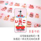 [機殼喵喵] 華碩 asus ZenFone go ZB500KL X00ADA 手機殼 軟殼 保護套 草莓牛奶
