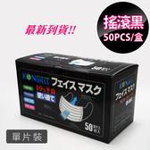 日本高效能四層不織布活性碳口罩(搖滾黑) 一次性 明星愛用 防塵 50入X4盒