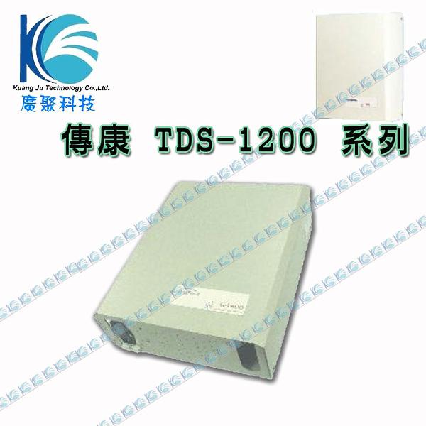 傳康 TDS-1200 數位網路電話交換機主機櫃 [辦公室或家用電話系統]-廣聚科技