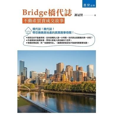 Bridge橋代誌(不動產買賣成交故事)