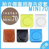 MINI70 拍立得包包 instax mini 70 拍立得相機 皮質包 加蓋款 附背帶 復古皮套 24H快速出貨