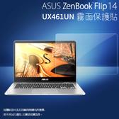 ◇霧面螢幕保護貼 ASUS 華碩 ZenBook Flip 14 UX461UN 筆記型電腦保護貼 筆電 軟性 霧貼 霧面貼 保護膜
