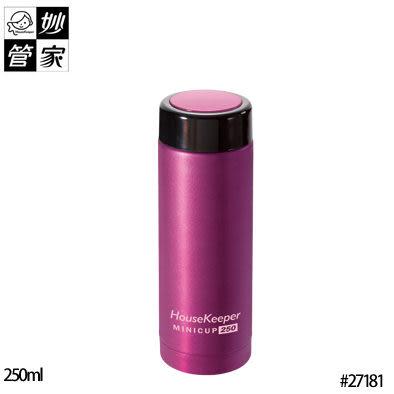 《妙管家》MiniCup超輕量真空保溫杯250ml~~四色可選擇