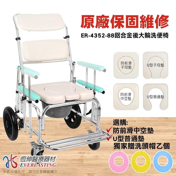 【恆伸醫療器材】ER4352 鋁合金 有輪洗澡便椅 扶手可調高度 (附軟質頭靠)