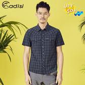 ADISI 男格紋四面彈吸排抗UV短袖襯衫AL1811105 (S-2XL) / 城市綠洲專賣 (防曬、UPF 50+、四向彈、環保)