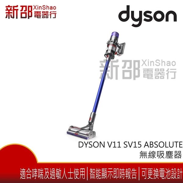 *~新家電錧~*【Dyson V11 SV15 Absolute 】無線吸塵器【實體店面】