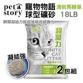 [2包組]PET STORY寵物物語-球型礦砂-清新馬鞭草 18LB/包