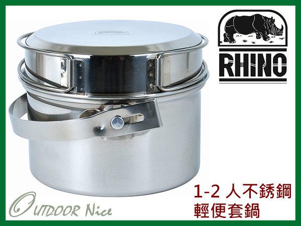 ╭OUTDOOR NICE╮犀牛RHINO 1-2人不鏽鋼輕便套鍋 KS-12 露營 野炊 耐高溫 導熱快 防燙握把 304不鏽鋼