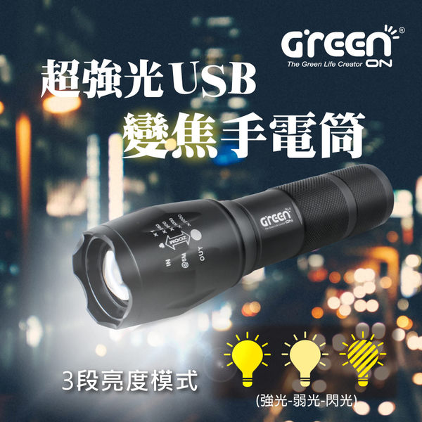 GREENON【超強光USB變焦手電筒 】XML-T6 LED 可變焦廣角燈頭 六角車窗擊破器