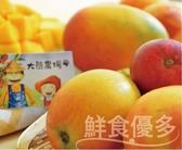 【鮮食優多】大熊農場‧愛文芒果 - 中大果5斤(8~9顆) 1盒