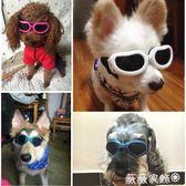 寵物眼鏡 寵物眼鏡泰迪墨鏡狗狗金毛小型犬狗防風鏡搞怪貓咪太陽鏡酷貓眼鏡 微微家飾