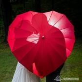 雨傘女大紅色心形結婚傘創意愛心婚禮婚慶新娘傘結婚工藝傘晴雨傘 微愛家居