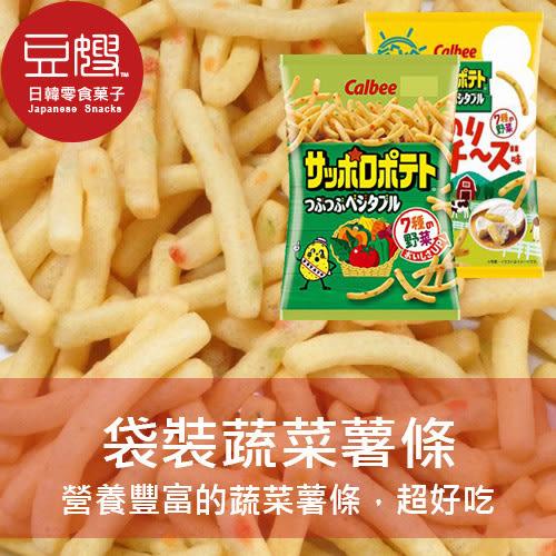 【豆嫂】日本零食 Calbee  7種蔬菜薯條(袋裝)(原味/起司)
