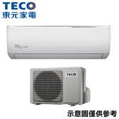 預購品-【TECO東元】7-9坪 變頻冷暖分離式冷氣 MA50IH-GA/MS50IH-GA
