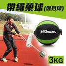 MDBuddy 3KG 帶繩藥球(健身球 重力球 韻律 訓練 免運≡排汗專家≡