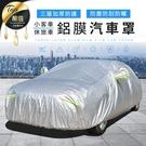 現貨!三層加厚 鋁膜汽車車罩 五件組 汽車車套 汽車防塵套 防曬防風 適用小汽車休旅車 #捕夢網