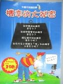 【書寶二手書T1/少年童書_XEZ】樂透的大祕密_卡爾坦.波斯基特